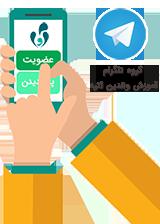 تلگرام آوا